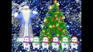 Скачать Про Новый год Славный праздник Новый год