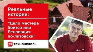 Реальные истории. Дело мастера боится, или Реновация по-литовски