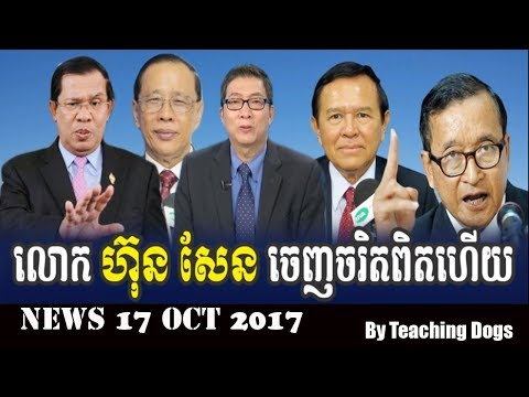 Cambodia News: Today RFI Radio France International Khmer Morning Tuesday 10/17/2017