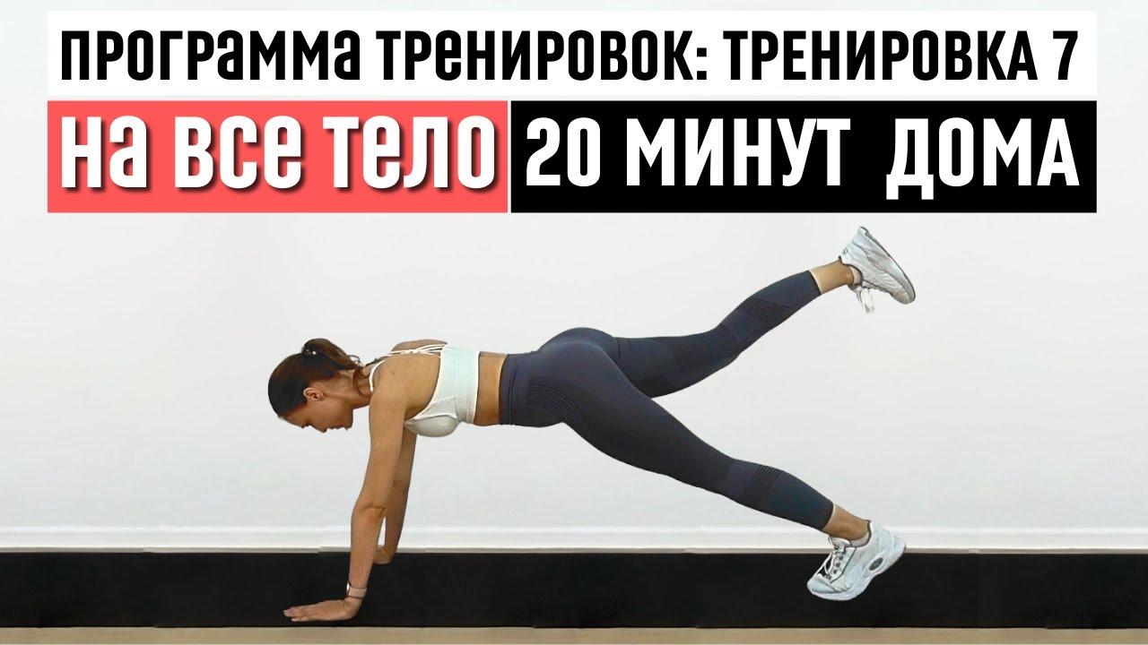 Тренировка на все тело 20 минут дома без инвентаря |  Программа тренировок: День 7 | Как похудеть