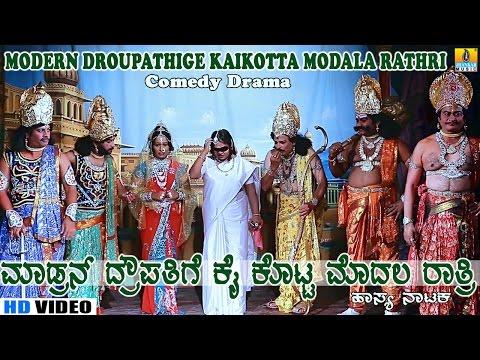 Modern Droupathige Kai Kotta Modala Rathri - Kannada Comedy Drama