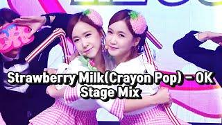 크레용팝 딸기우유(Crayon Pop Strawberry Milk) - 오케이(OK) 무대교차편집[Stage…