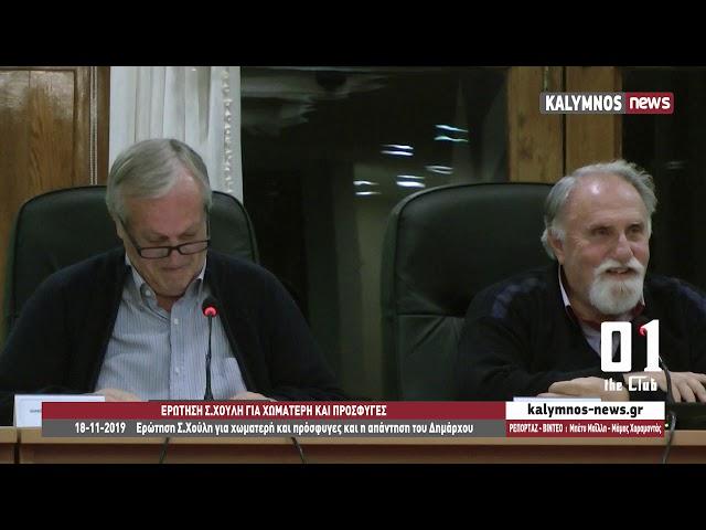 18-11-2019     Ερώτηση Σ.Χούλη για χωματερή και πρόσφυγες και η απάντηση του Δημάρχου