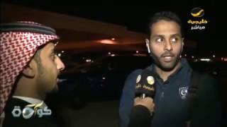 لقاء فهد المفرج وياسر القحطاني قبل المغادرة للقاء بیرسبولیس الإيراني في دوري أبطال آسيا