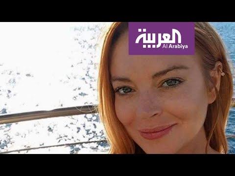 صباح العربية: فيلم للمثيرة للجدل ليندسي لوهان في السعودية  - 08:21-2018 / 1 / 16