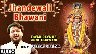 Jhandewali Bhawani I Devi Bhajan I BHARAT SHARMA I Full Audio Song I T Series Bhakti Sagar
