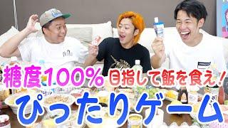 【ピタリ賞100万円】糖度100%ちょうどを目指して飯を食え!!