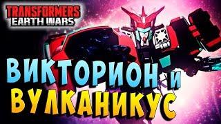ВУЛКАНИКУС И ВИКТОРИОН!!! Трансформеры Войны на Земле Transformers Earth Wars #112