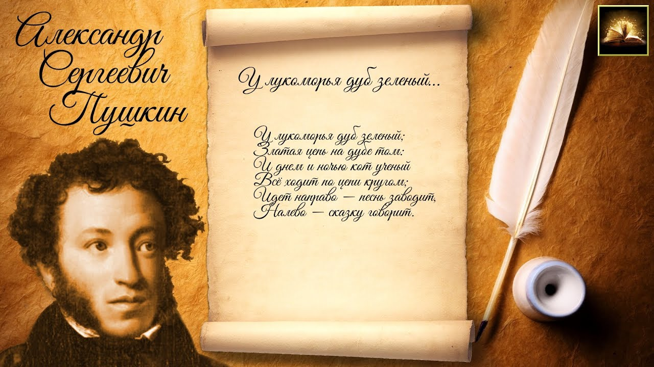 """Стихотворение А.С. Пушкин """"У лукоморья дуб зеленый"""" (Стихи ..."""
