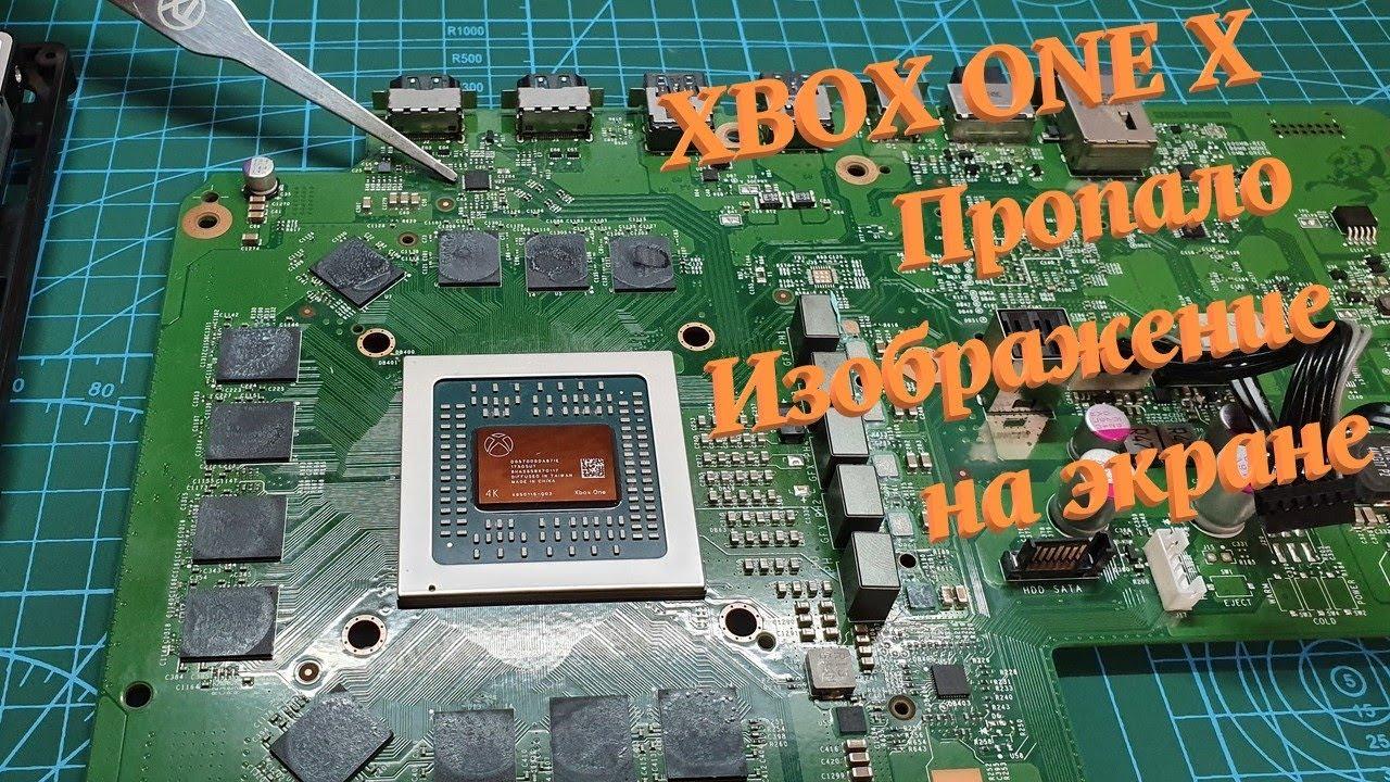XBOX ONE X Пропало изображение на экране. Восстанавливаем ...