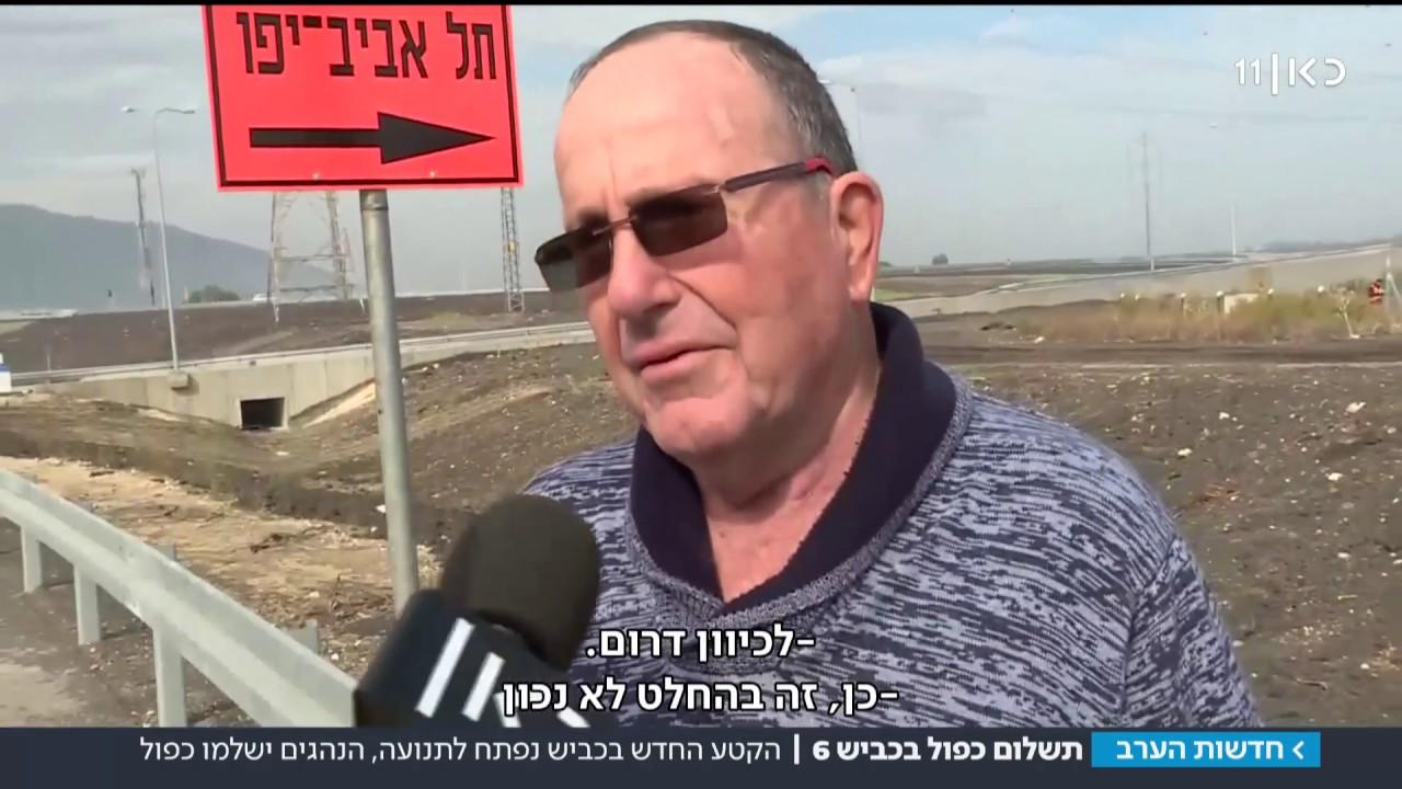 """""""לא יהיו פקקים"""": נפתח הקטע החדש של כביש 6 – התושבים ישלמו כפול"""