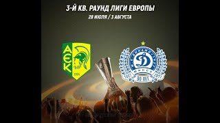 АЕК Ларнака - Динамо Минск \ AEK Larnaca - FC Dinamo Minsk LIVE