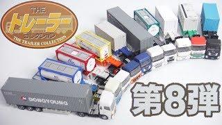 ザ・トレーラーコレクション 第8弾 『1BOX 開封』 The Trailer Collection truck TOMYTEC N-Gauge トミーテック Nゲージ Japanese toys thumbnail