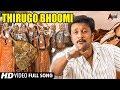 #73 Shanthinivasa | Kannada Video Song |Thirugo Bhoomi | Kiccha Sudeep| Anu Prabhakar