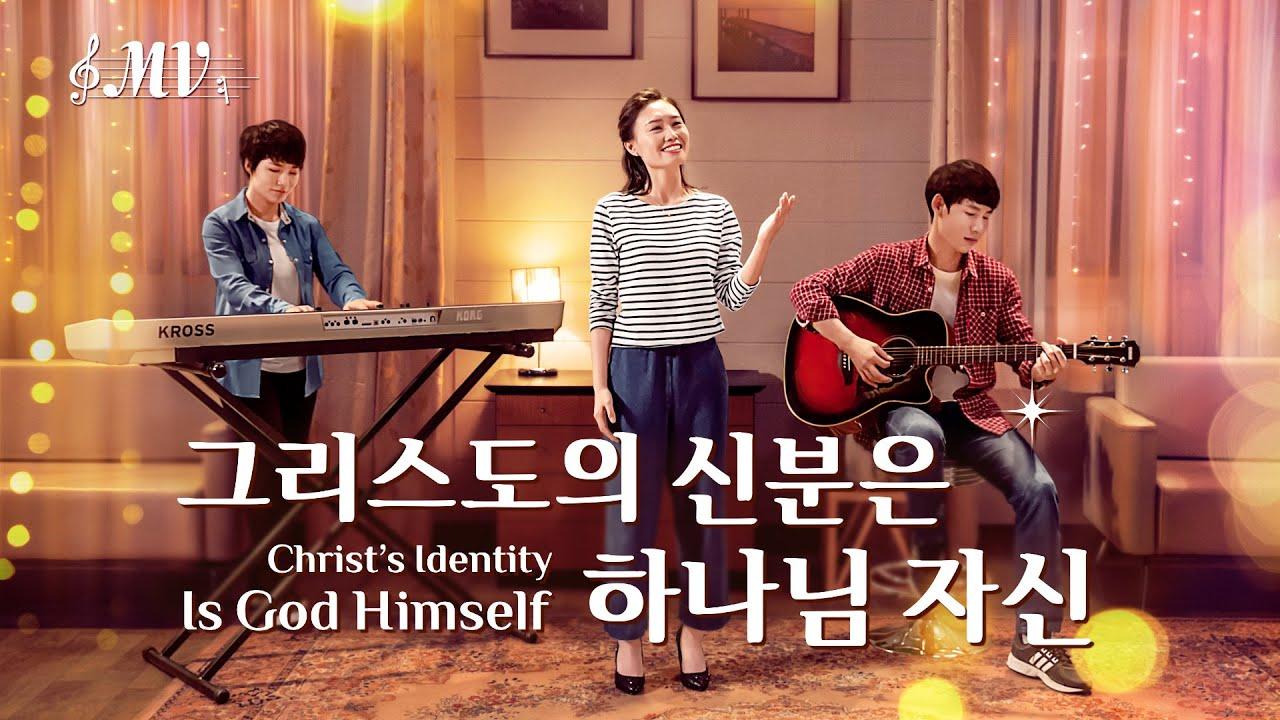 찬양 뮤직비디오/MV <그리스도의 신분은 하나님 자신> (전능하신 하나님 교회 찬양)