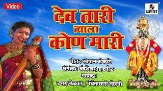Dev Tari Tyala Kon Mari Shree Vitthal Bhaktigeet Song Sumeet Music