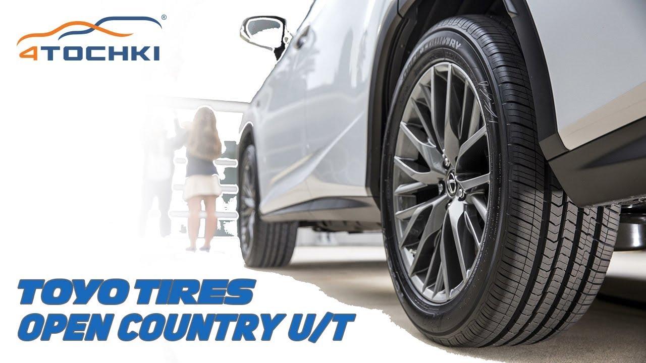 Шины Toyo Open Country U/T. Шины и диски 4точки - Wheels & Tyres.