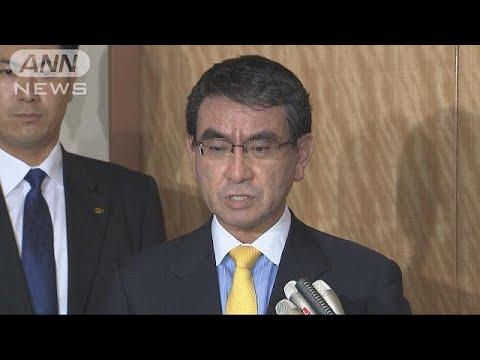 河野氏「日韓関係の維持が難しくなる事態、これまでとはケタ違いの影響」元徴用工判決に激怒