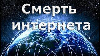Смерть интернета. Что уничтожит всемирную сеть.