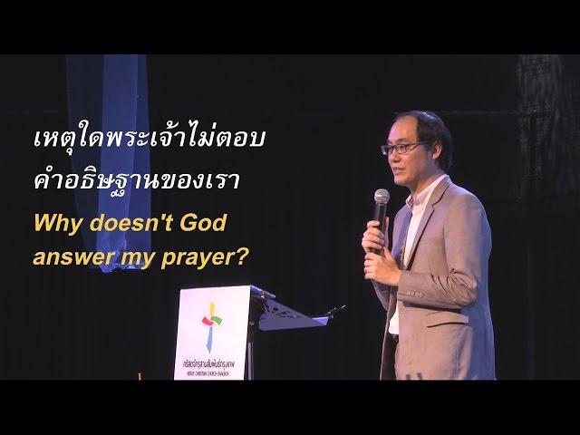 คำเทศนา ทำไมพระเจ้าไม่ตอบคำอธิษฐานของเรา?