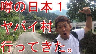 【徳島】不気味と噂される村に突撃してみた