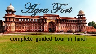 AGRA FORT (HD) COMPLETE GUIDED TOUR IN HINDI | UNESCO SITE |आगरा का किला