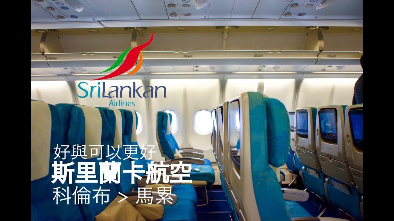 神秘國度科倫坡至馬累 - 斯里蘭卡航空的好與可以更好 - YouTube
