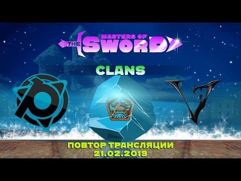 Vavilon Vs Penguins Masters Of The Sword. CLANs 21.2.2019