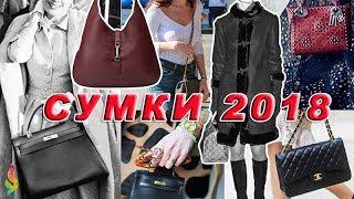 видео Модные женские сумки 2018