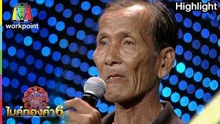 ถ้าหนูดูอยู่ให้รู้ว่าพ่อคิดถึง   คุณลุงโปร่ง เพลง ล้นเกล้าเผ่าไทย   ไมค์ทองคำ 6