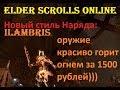 The Elder Scrolls Online #144 - Новый Стиль мотив Иламбрис (красивое оружие за донат)