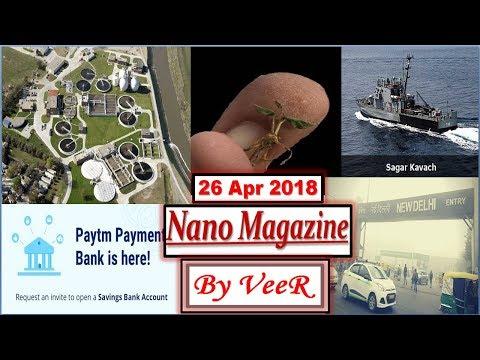 26 April 2018 - PIB, Yojana, AIR News- Nano Magazine - Paytm, Champaran Movement - Current Affairs