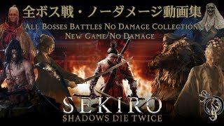 SEKIRO SHADOWS DIE TWICE/隻狼 - 全ボス戦・ノーダメージ動画集/All Bosses Battles No Damage Collection