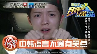 欢迎订阅浙江卫视YouTube跑男官方频道Subscribe Running Man China YouT...