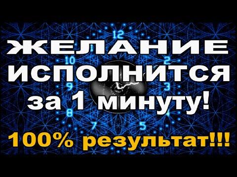 ЖЕЛАНИЕ ИСПОЛНИТСЯ за 1 минуту!!! 100% РЕЗУЛЬТАТ!   эзотерика   гадание онлайн   таро онлайн   таро