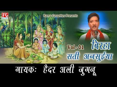सती अनसुईया Vol-1 Sati Ansuya Vol-1 भोजपुरी पूर्वांचली बिरहा Sung By हैदर अली जुगनू Haidar Ali Jugnu