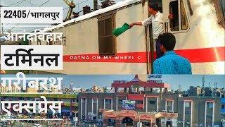 #WAP7 22405 Bhagalpur - Anand Vihar (T.) Garib Rath Express  CROSSING PATNA JN.|BHAGALPUR JN.| IR& T