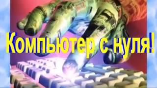 индивидуальное обучение работе на компьютере в красноярске