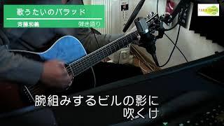 斉藤和義の歌うたいのバラッドを弾き語りました。 1997年の名曲。素晴らしい詩とメロディーです。 心に沁みます。 自粛と雨でテニスもできずなので歌っちゃいます。 アコギは ...