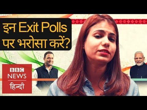 Exit Poll 2019 में BJP और Narendra Modi की जीत का दावा, लेकिन इन पर भरोसा करना चाहिए?