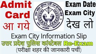 Admit Card up police constable re-exam || Exam City Up Police Constable Re-Exam