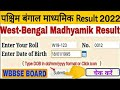 Madhyamik results 2020 | How check madhyamik results 2020 | www.wbresults.nic.in | madhyamikguruji