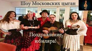 Шоу Московских цыган - поздравление юбиляра