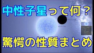 中性子星ってどんな天体?驚異的な性質まとめ!