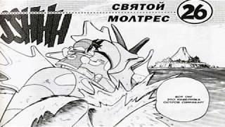 Манга Pokemon на русском (Глава 26: Святой Мольтерс)