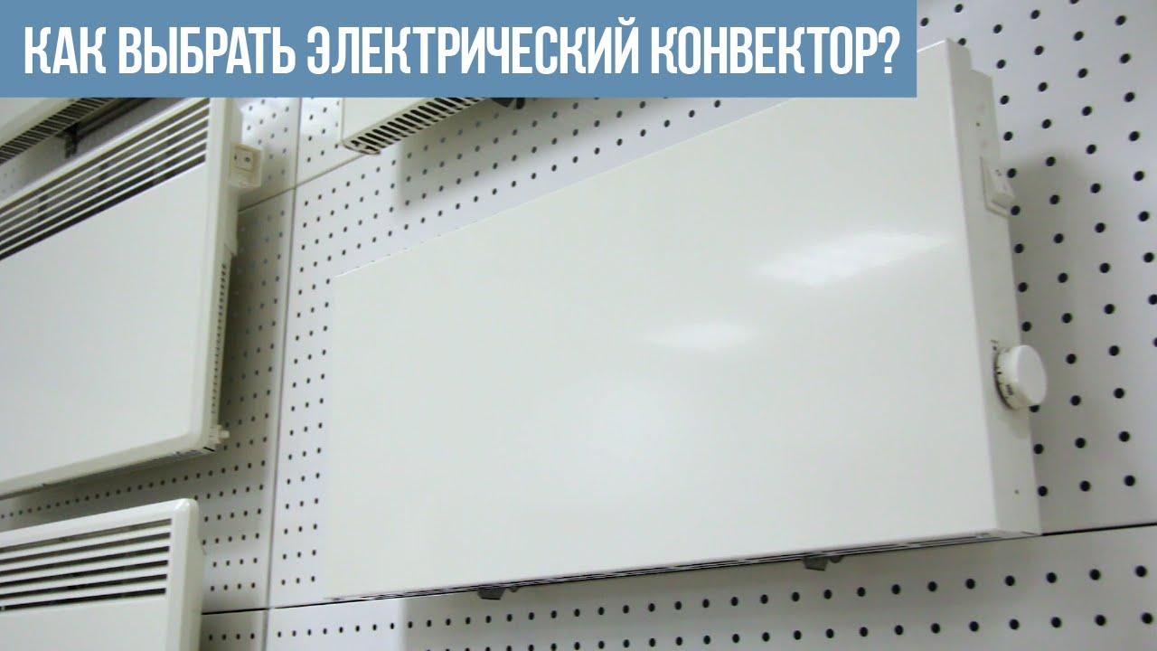 Как выбрать электрический конвектор для дачи