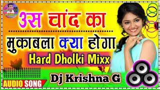 Us chand ka muqabla kya hoga | Hindi Dj Remix Song - उस चांद का मुकाबला क्या होगा • Dj Krishna G