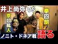 世界チャンピオン2人が井上尚弥VSドネア戦について対談【拳四朗/京口紘人】