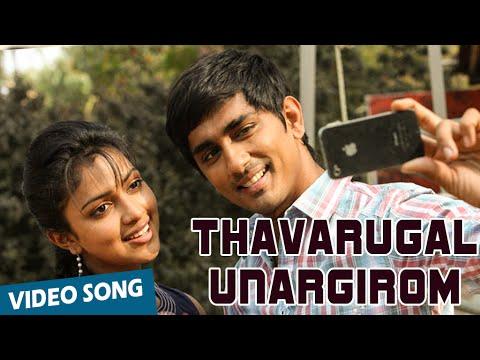 Thavarugal Unargirom Official Video Song | Kadhalil Sodhapuvadhu Yeppadi | Siddharth | Amala Paul