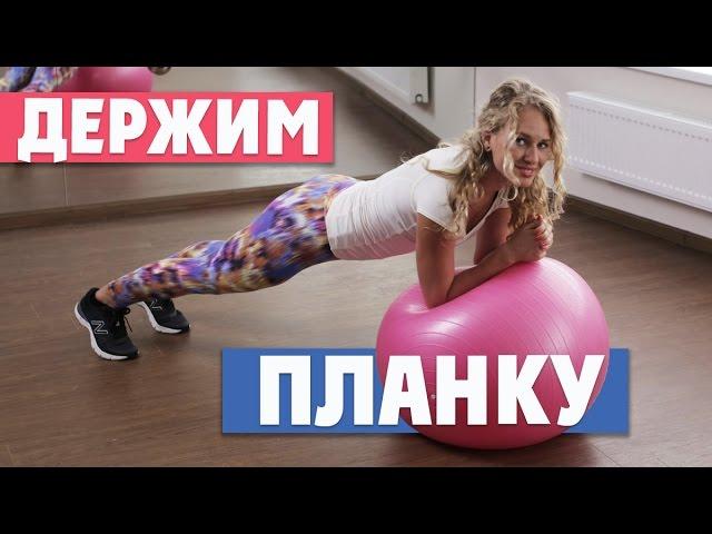 ПЛАНКА | ТОП-4 Способа Усложнить Планку | Plank workout [90-60-90]